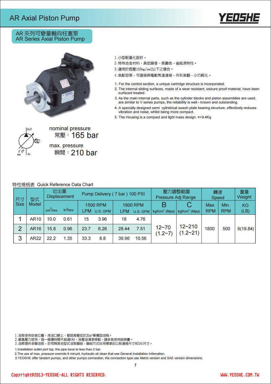 AR22-FR10C